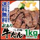 【東日本地域送料無料】訳あり牛たんしお味1kg【アメリカ産】【仙台名物】【父の日】【御中元】