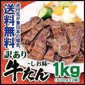 【東日本地域限定送料無料】訳あり 牛たん しお味 1kg【アメリカ産/仙台名物/御中元/冷凍便】≪牛たんしお味1kg≫