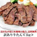 【送付先が東日本地域⇒送料無料】訳あり牛たんしお味1kg【ア...