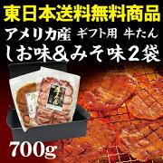 牛たん食べ比べセット(しお味・みそ味)01