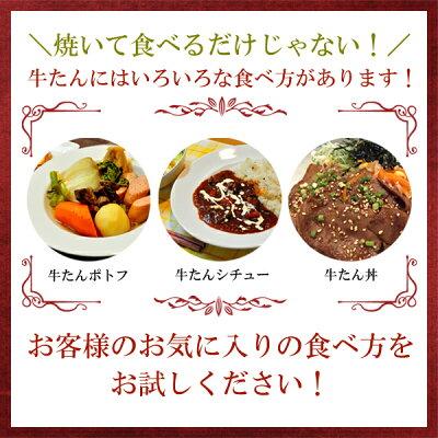 牛たん料理