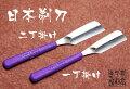 金高別打日本剃刀(日本カミソリ・日本かみそり)二丁掛右利き用