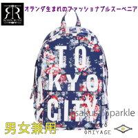 フラワーリュックサックBJP059-ATOKYO