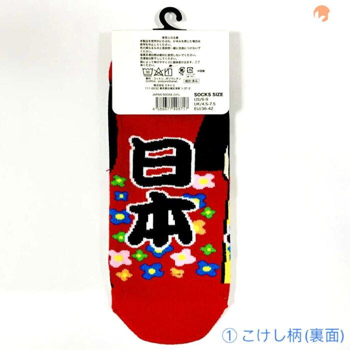 JAPANSOCKSこけし柄(裏面)