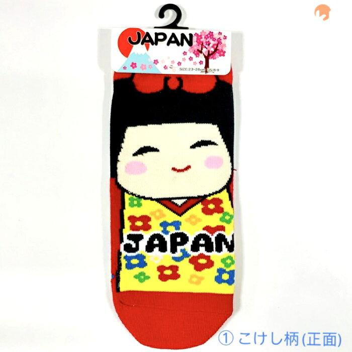 JAPANSOCKSこけし柄(正面)