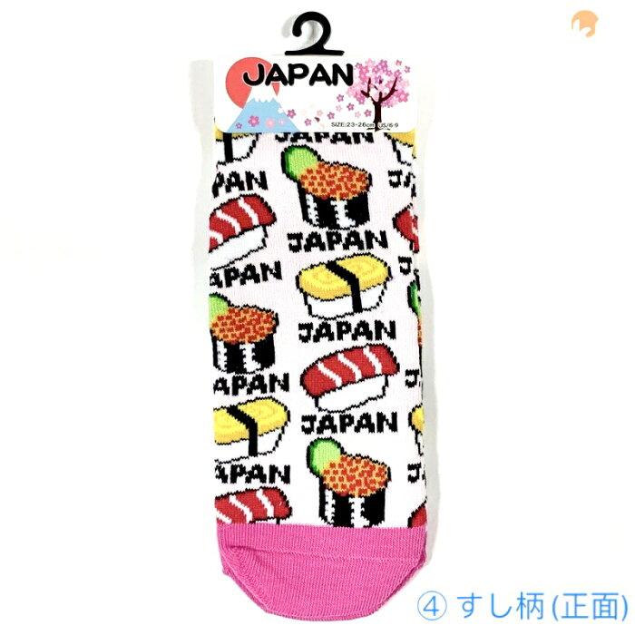 JAPANSOCKSすし柄(正面)