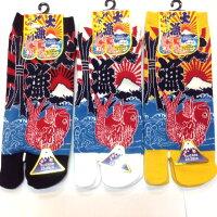 【メール便OK】【和柄】紳士用靴下足袋ソックススニーカー丈(大漁富士)