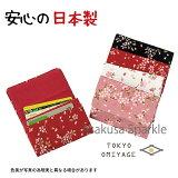 日本製 さくら 桜 SAKURA カード ケース