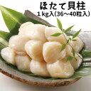 【北海道産】 ほたて貝柱刺身用 1kg(36〜40粒入) 2