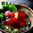【送料無料】 鰹まぶし 440g (110g×4) 特製タレ 海苔付き