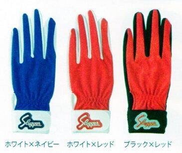 久保田スラッガー SLUGGER 守備用手袋  S−7J ジュニア用