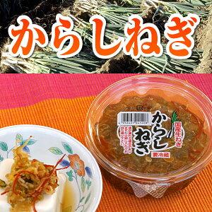 新鮮な国産生ねぎと糸唐辛子で旨さ広がるまろやかな辛さ【からしねぎ】300g