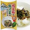 山梨の信玄豚100%使用【信玄豚と鳴沢菜のそぼろ煮】