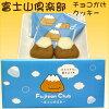 富士山をモチーフにしたキュートなホワイトチョコがけクッキー【富士山倶楽部】