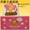 富士山をモチーフにしたキュートな苺のチョコがけクッキー【赤富士倶楽部】