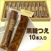 富士登山に使われる「金剛杖」をモチーフにしたフィナンシェ【黒糖杖】10本箱入