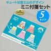 祝☆富士山の世界文化遺産☆富士山をデザインした5種類の付箋がセットになった【FujiSunぷちふじふせん】