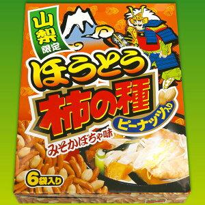 山梨限定【ほうとう柿の種】みそかぼちゃ味ピーナッツ入り6袋入り☆山梨銘菓