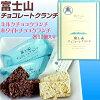 ミルクとホワイトの2種類のチョコクランチ【富士山チョコレートクランチ】22個入り