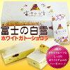 祝☆富士山の世界文化遺産☆ドライフルーツとホワイトチョコのしっとりケーキ【富士の白雪ホワイトガトーショコラ】5個入り