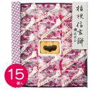 【和菓子】桔梗信玄餅(15個入り)山梨 名産 お土産 甲州銘