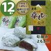 十勝小豆と旬摘みのよもぎを使った【土井の田舎草もち】12個入り