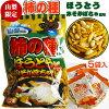 【柿の種ほうとうみそかぼちゃ風味】ピーナッツ入り5個装入