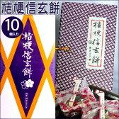 ☆和菓子☆山梨 名産 お土産☆甲州銘菓 桔梗信玄餅(10個入り) ☆山梨銘菓