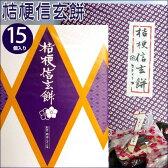 ☆和菓子☆山梨 名産 お土産☆ 甲州銘菓 桔梗信玄餅(15個入り) ☆山梨銘菓