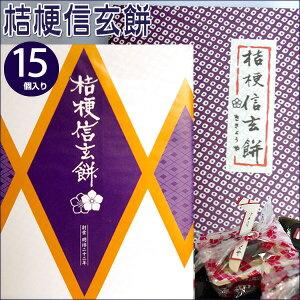 甲州銘菓 桔梗信玄餅(15個入り) ☆山梨銘菓