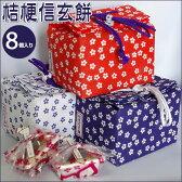 ☆和菓子☆山梨 名産 お土産☆ 甲州銘菓 桔梗信玄餅(8個入り)☆山梨銘菓
