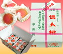 甲州銘菓 【信玄桃(12個入り)】☆山梨銘菓