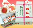 甲州銘菓 【信玄桃(6個入り)】☆山梨銘菓 - お甲斐ものなび