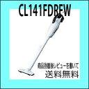 余裕の使用時間&吸引力!マキタ掃除機 カプセル充電式クリーナー CL141FDRFWマキタ 掃除機...