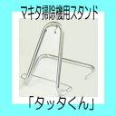 マキタ コードレス 掃除機 クリーナー スタンド カネヤマオリジナル【タッタくん】*本品に掃除機はついていません