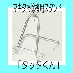 コードレス クリーナー スタンド カネヤマオリジナル
