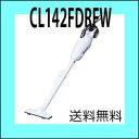 マキタ コードレス掃除機紙パック充電式クリーナ【CL142FDRFW】【送料無料】【楽ギフ_包装】