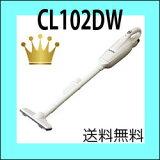 【マキタ コードレス掃除機 充電クリーナ】【CL102DW】【送料無料】【楽ギフ_包装】