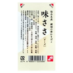 【真空包装】味ささ チーズ(単品)