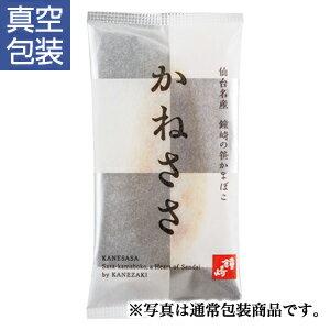 【真空包装】スタンダード笹かまぼこ「かねささ(単品)」