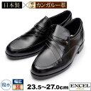 日本製【EXCEL】ビジネスシューズ 撥水 カンガルー靴 9801 23.5-27.0 3E