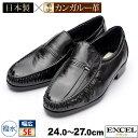 日本製【EXCEL】ビジネスシューズ 撥水 カンガルー靴 9850 24.0-27.0 5E