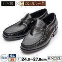 日本製【EXCEL】ビジネスシューズ 撥水 カンガルー靴 985524.0-27.0F