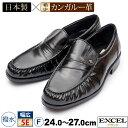日本製【EXCEL】ビジネスシューズ 撥水 カンガルー靴 9856 24.0-27.0 F
