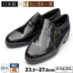 日本製【EXCEL】ビジネスシューズ撥水カンガルー靴9870