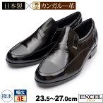日本製【EXCEL】ビジネスシューズ撥水カンガルー靴9871