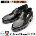 日本製【EXCEL】ビジネスシューズ 撥水 カンガルー靴 9857 24.0-27.0 F