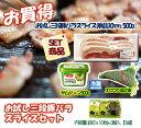 【キャンプ&BBQ】【輸入産】豚三段バラお試しセット〔サムギ...