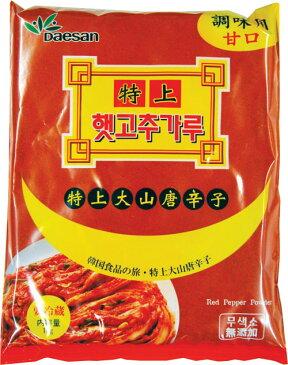 大山・調味用唐辛子(甘口)1kg【韓国、韓国料理、韓国食品、韓国キムチ、キムチ材料】