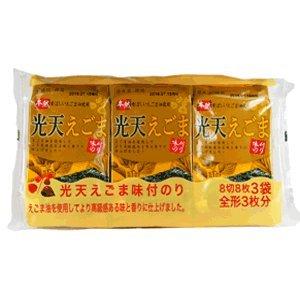 【光天】 グァンチョンエゴマ海苔 お弁当用(8切りx8枚x3個)x1箱「1個当り¥98税別」